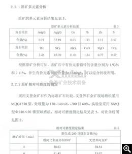 Resultados da análise de elementos múltiplos de minério bruto e teste de moagem relativa