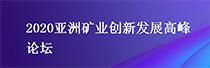 Fórum Asiático de Inovação e Desenvolvimento Mineral