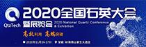 Conferência e Exposição Nacional de Quartzo 2020